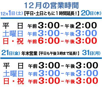 12月の営業時間