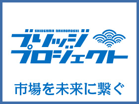 50周年イベント