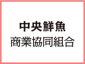 中央鮮魚商業協同組合