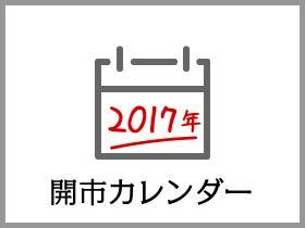 開市カレンダー