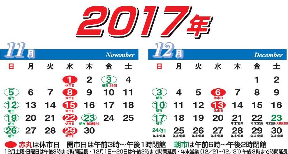 営業カレンダー2017(一般用)
