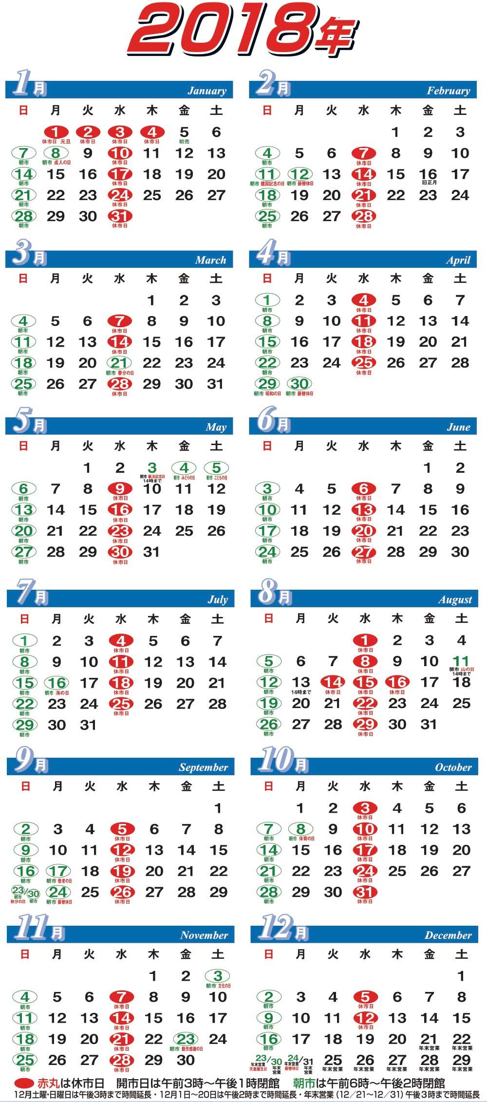 営業カレンダー2018(一般用)