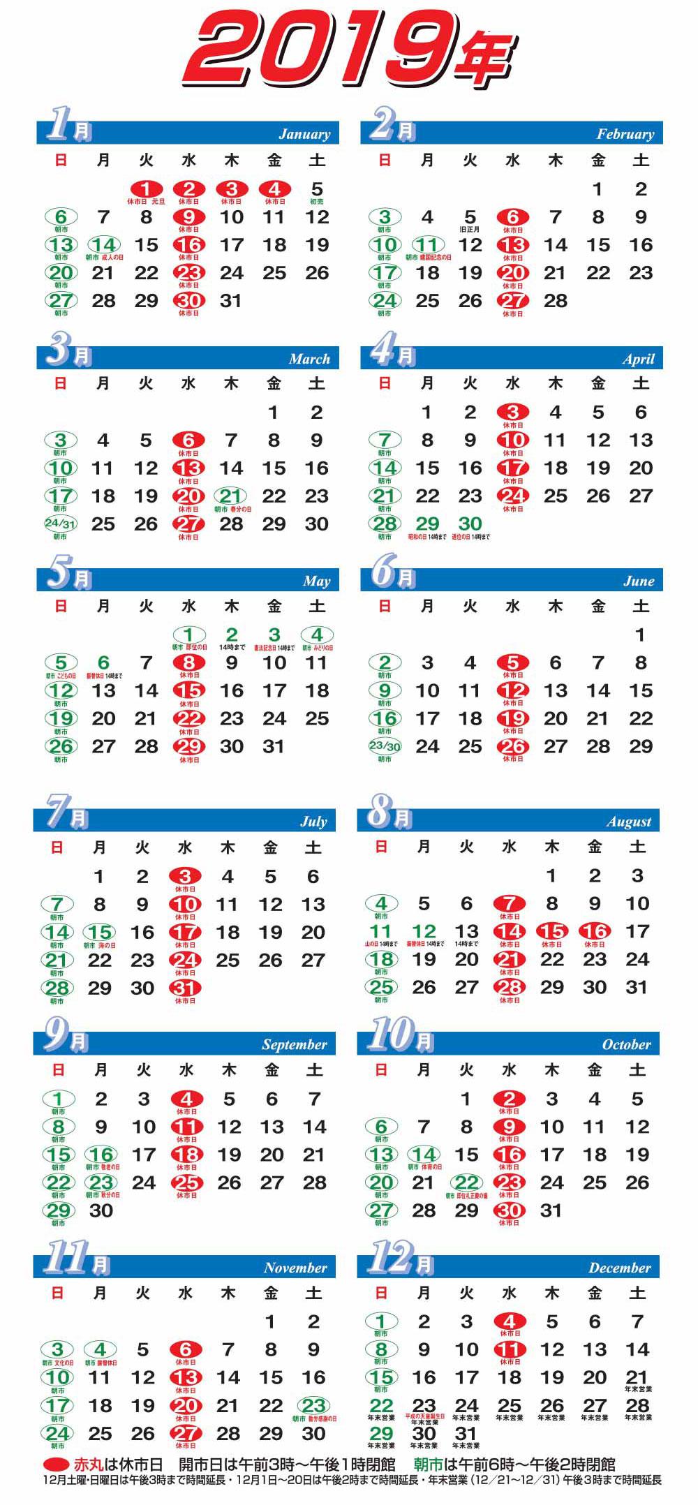 開市カレンダー お客さま向け 塩釜水産物仲卸市場塩釜水産物仲卸市場