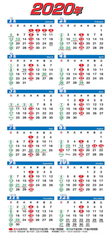 営業カレンダー2020(一般用)