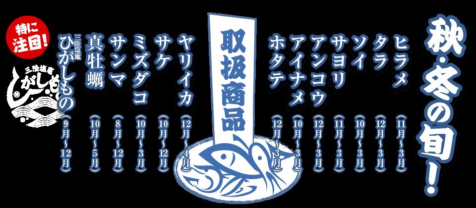 取扱商品 head_seafood-ss(春夏) head_seafood-aw(秋冬)