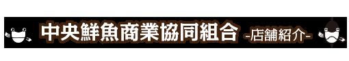 中央鮮魚商業協同組合 店舗紹介