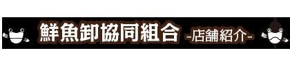 鮮魚卸協同組合 店舗紹介