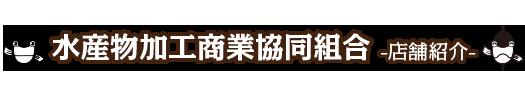 水産物加工商業協同組合 店舗紹介