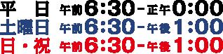 時間内容(平日:8:00-12:00、土日:8:00-13:00、日・祝:8:00-13:00)