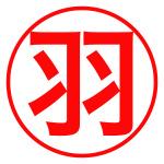 丸羽 鈴木商店