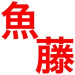 魚藤 藤谷商店
