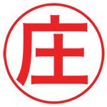 丸庄 鈴木商店