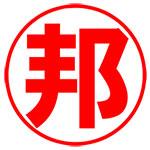 丸邦 佐藤商店