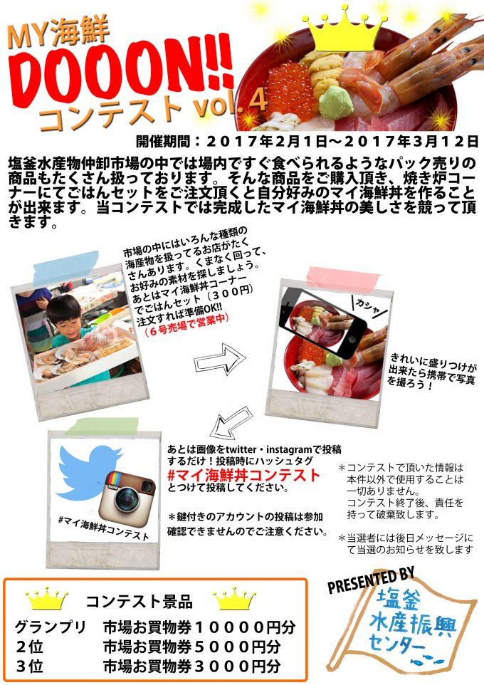 海鮮丼コンテスト